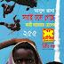 Shobai Chole Geche - 2 by Kazi Anwar Hossain (Masud Rana - 255)