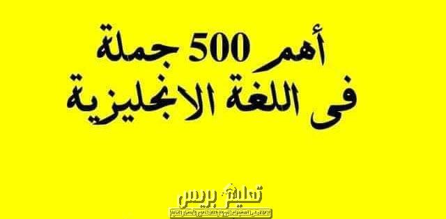 أهم 500 جملة فى اللغة الانجليزية