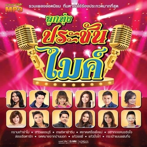 Download [Mp3]-[Hit Songs] รวมเพลงยอดนิยม ที่มหาชนใช้ร้องประกวดมากที่สุด ในชุด ลูกทุ่งประชันไมค์ CBR@320Kbps 4shared By Pleng-mun.com