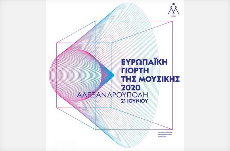 Ο Δήμος Αλεξανδρούπολης συμμετέχει στην Ευρωπαϊκή Γιορτή Μουσικής