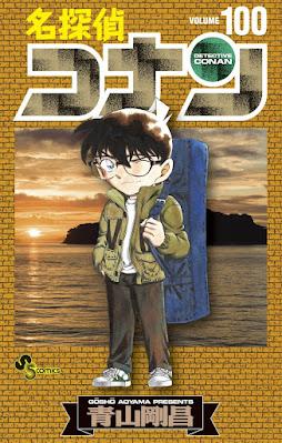 名探偵コナン コミック 第100巻 | 青山剛昌 Gosho Aoyama |  Detective Conan Volumes