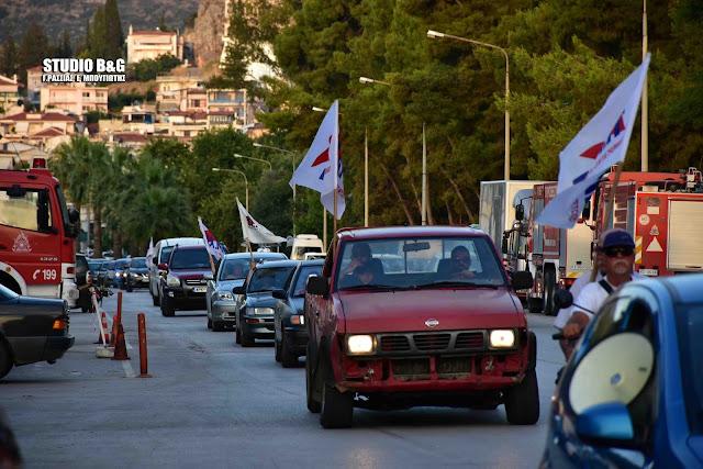 Συγκέντρωση διαμαρτυρίας και πορεία στο Ναύπλιο ενάντια στο νομοσχέδιο για τις δημόσιες συναθροίσεις