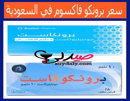 سعر برونكو فاست النهدي في السعودية