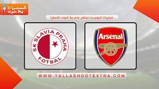 مشاهدة مباراة ارسنال ضد سلافيا براج 08-04-2021 في الدوري الاوروبي