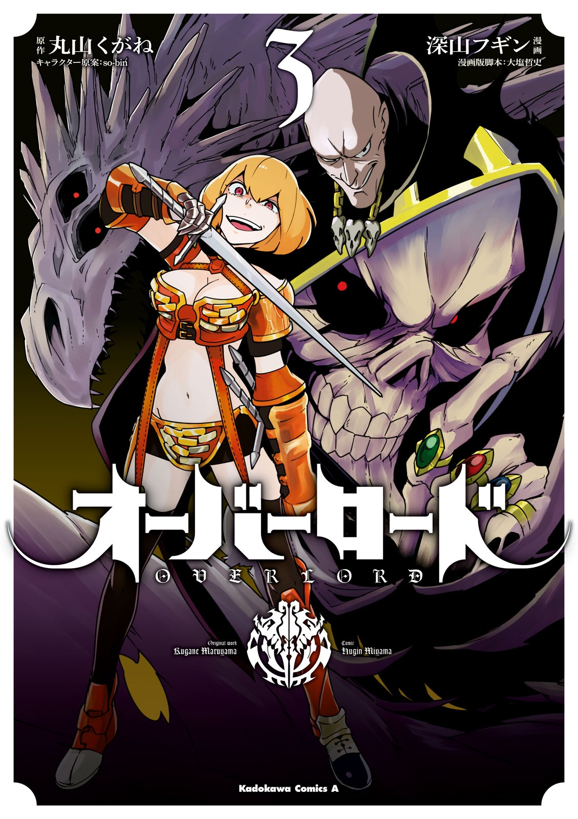 Overlord chapter 8
