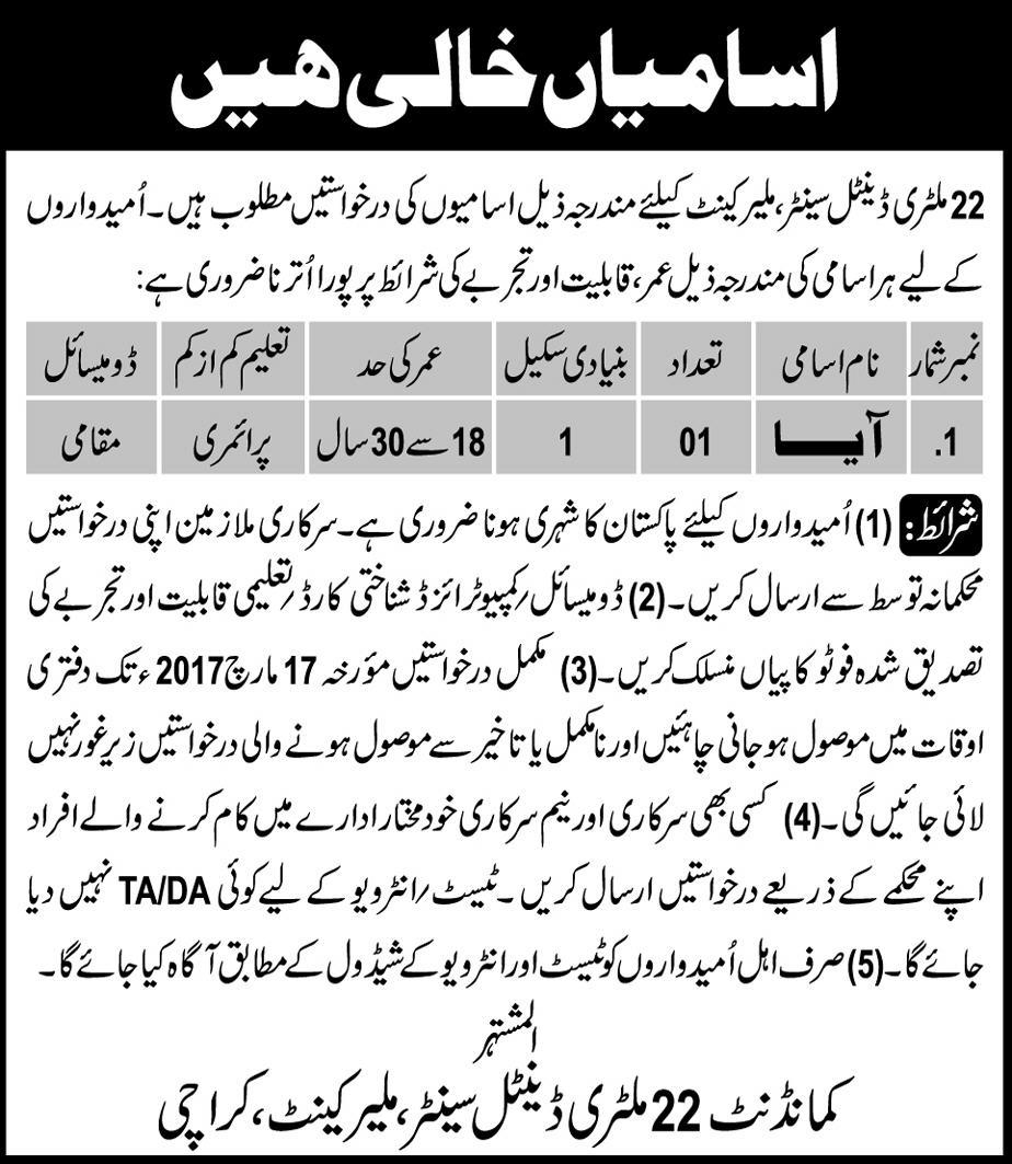 22 Military Dental Centre Malir Cantt Jobs