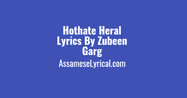Hothate Heral Lyrics