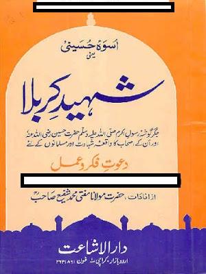 shaheed-e-karbala-by-mufti-muhammad-shafi-pdf-free-download