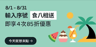 【UberEATS】食八相送,享4次85折優惠