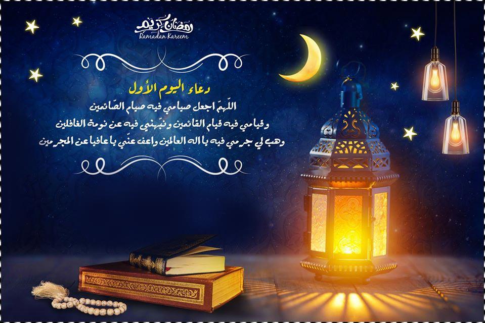 دعاء اول يوم في رمضان دعاء اليوم الاول من رمضان 2020