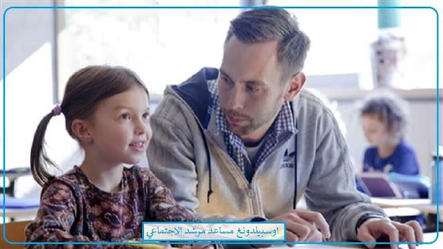 اوسبيلدونغ Sozialpädagogische في المانيا بالللغة العربية اوسبيلدونغ في الحضانة اوسبيلدونغ اطفال