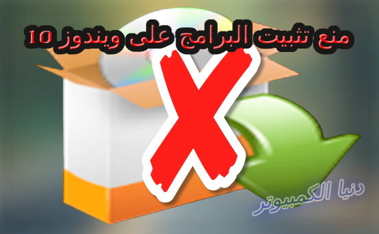 منع تنصيب البرامج على الكمبيوتر برنامج منع تثبيت البرامج على الكمبيوتر منع المستخدمين من تثبيت البرامج في ويندوز 7