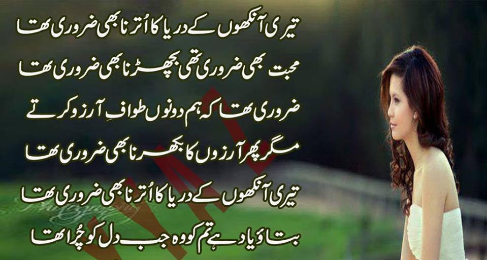 Heart Touching Wallpaper With Quotes In Punjabi Urdu Sad Poetry Mohabbat Bhi Zaroori Thi