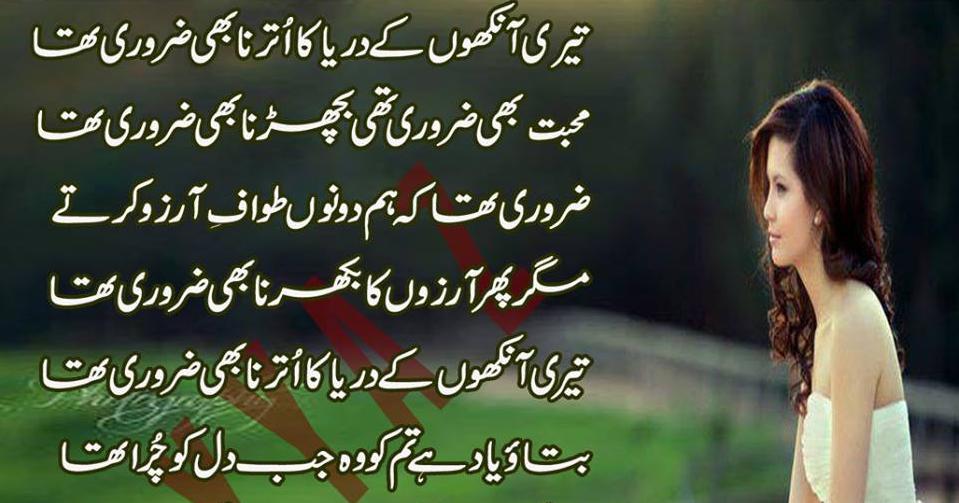 Urdu sad poetry mohabbat bhi zaroori thi for Table yaad karne ke tarike