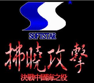 【Dos】拂曉攻擊:決戰中國海,懷舊的飛機射擊遊戲!