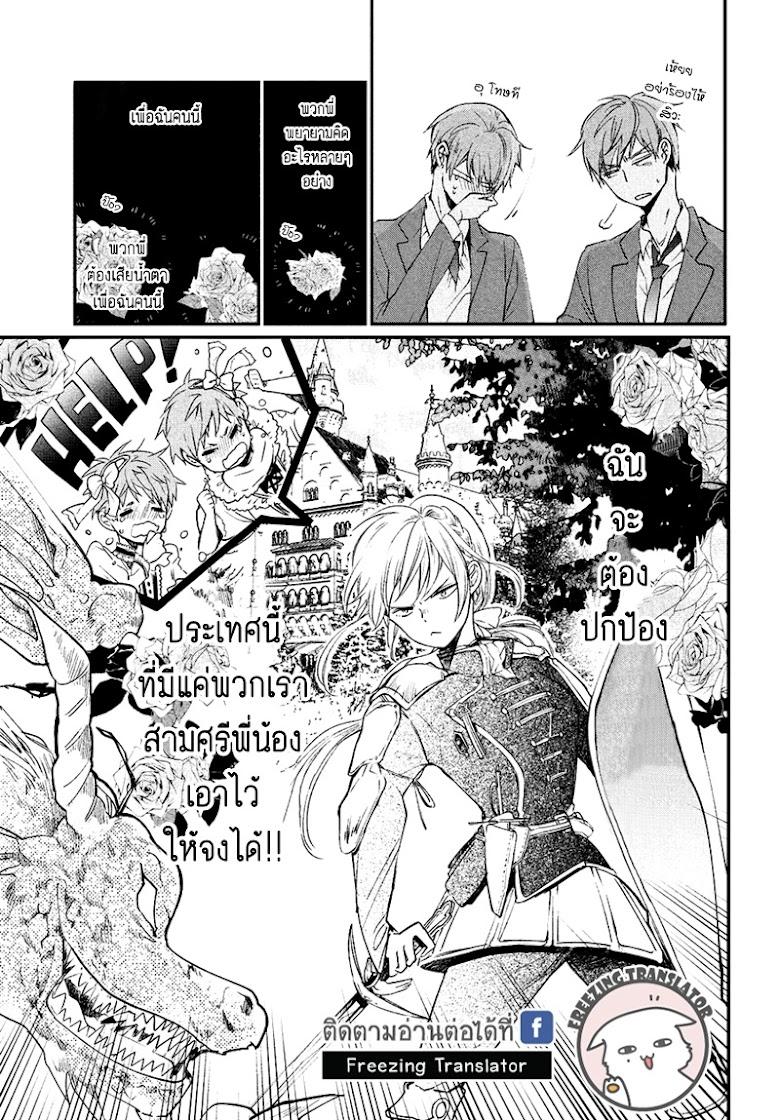 Inuwashi Momo wa Yuruganai - หน้า 29