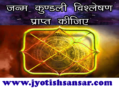 janm kundli reading by hindi jyotish online