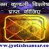 Janam Kundli Horoscope Reading Service