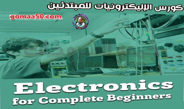 كورس الإليكترونيات للمبتدئين  Electronics for Complete Beginners