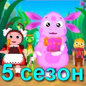 5 сезон Лунтика