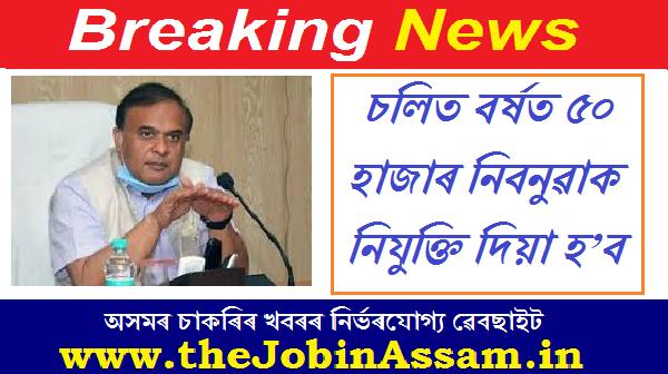 Assam Govt Will Recruit 50,000 Posts in 2020