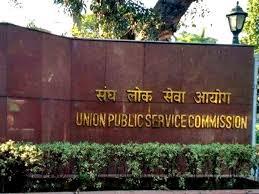 संघ लोक सेवा आयोग - Union Public Service Commission