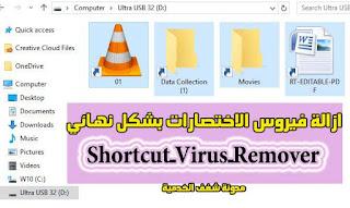 طريقة ازالة وحذف فيروس الاختصارات Shortcut-Virus-Remover