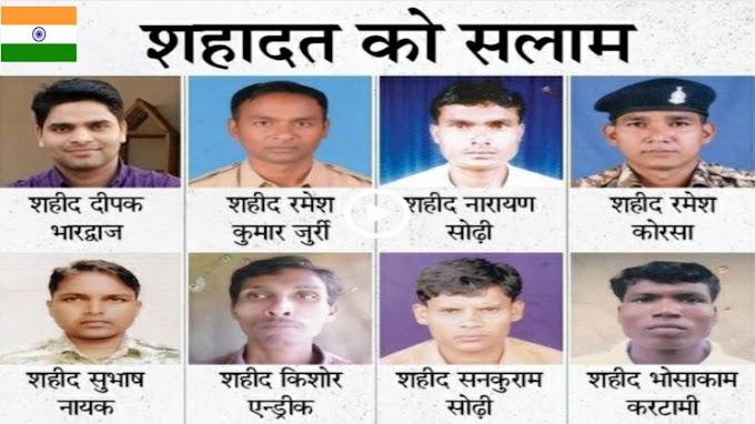 Chhattisgarh में CRPF और नक्सलियों के बीच मुठभेड़ 22 जवान शहीद