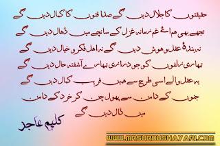 Kalim Ajiz ki Shayari, Urdu Shayari images, 2020 Best Urdu Shayari images