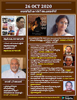 Daily Malayalam Current Affairs 26 Oct 2020