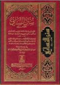 kitab Imam an-Nasa'i