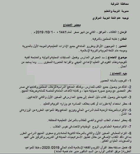 تعليمات توجيه اللغة العربية  2019 / 2020 4