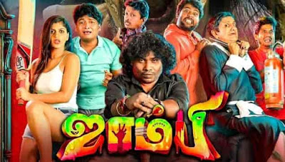 Zombie, Zombie Tamil Movie, Zombie 2019, Zombie full movie download, Zombie movie download in tamil,  Zombie movie download online, Yogi Babu Zombie, Yogi Babu Zombie Movie, Zombie movie tamilrockers, Zombie movie download