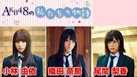 """AKB48の""""私たちの物語"""" #217-218 180112(尾関梨香、織田奈那、小林由依)"""