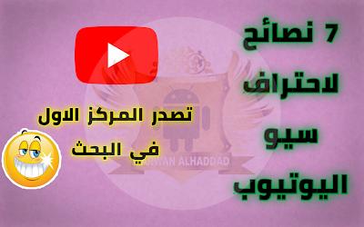 7 طرق لتحتل المركز الاول في بحث يوتيوب - احترف سيو اليوتيوب