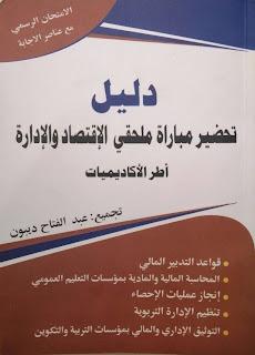 تحميل كتاب دليل تحضير مباراة ملحقي الاقتصاد والإدارة pdf