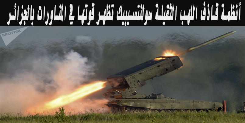 صور مناورات الجيش الجزائري بركان 2020.png
