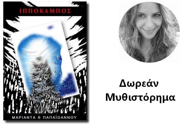 [Δωρεάν Βιβλίο]: «Ιππόκαμπος» της Μαριάντα Παπαϊωάννου
