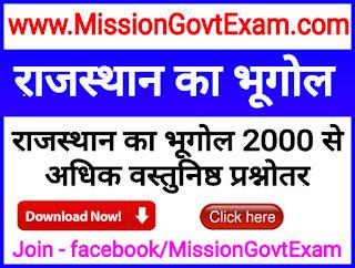Rajasthan GK Question, Rajasthan Geography Books PDF