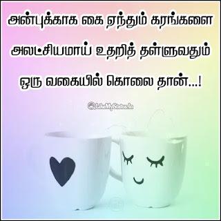 Kolai tamil quote