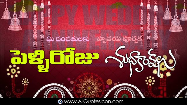 Telugu-Wedding-Day-Images-and-Nice-Telugu-Wedding-Day-Life-Whatsapp-Life-Facebook-Images-Inspirational-Thoughts-Sayings-greetings-wallpapers-pictures-images