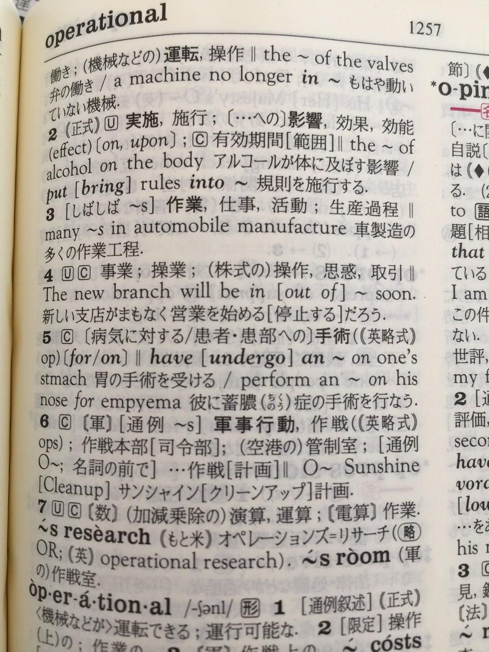 私の英語勉強ノート: operation