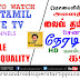 HOW TO WATCH ALL TAMIL LIVE TV CHANNELS IN MOBILE | ANDROID TAMIL