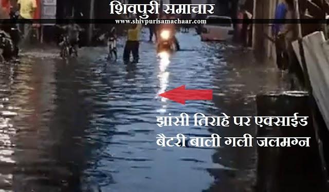 SHIVPURI NEWS- जमकर बरसे बदरा, विकास की खुली पोल, निचली बस्तियां जलमग्न, 4 फिट तक भरा पानी