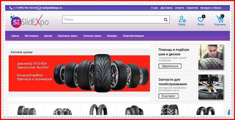 Мошеннический сайт slidexpo.ru – Отзывы о магазине, развод! Фальшивый магазин