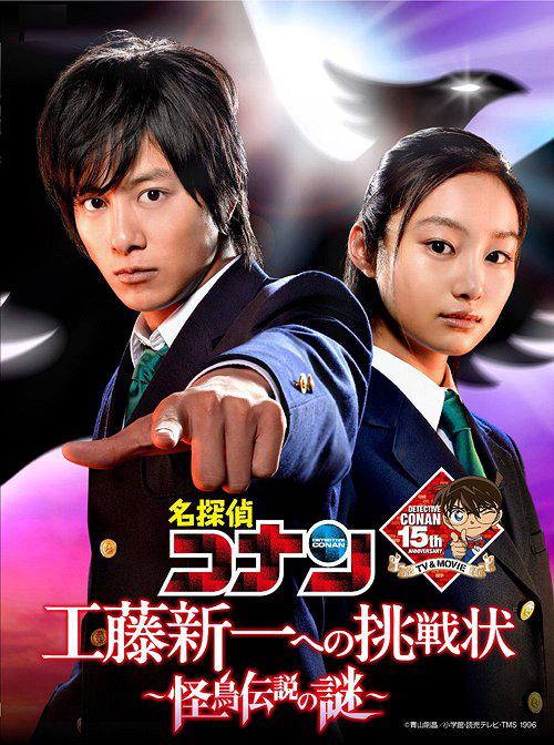 Detective conan live action movie indonesian subtitle - Cinema