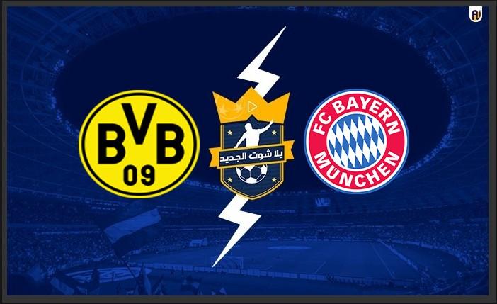 نتيجة مباراة بايرن ميونخ وبروسيا دورتموند اليوم  نهائي كأس السوبر الألماني