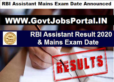 RBI Assistant Exam Result 2020 RBI Assistant Prelims Result is out RBI Mains Exam Date Announced