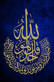 benefits of surah al ikhlas in urdu