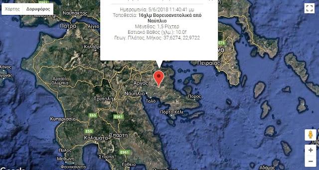 Σεισμός το βράδυ με επίκεντρο κοντά στο Ναύπλιο